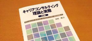 キャリコン理論本表紙